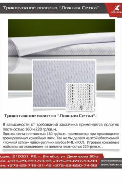 Материал Ложная сетка