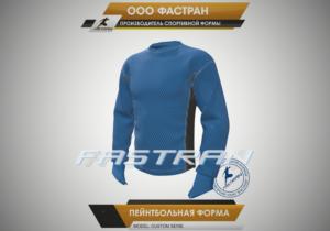 trenirovochnaya_forma_peintball_BLU