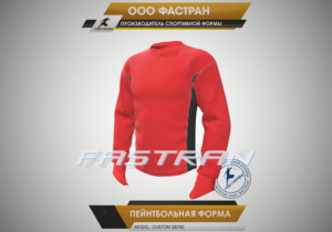 trenirovochnaya_forma_peintball_RED