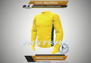 trenirovochnaya_forma_peintball_YELW